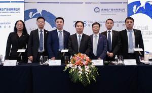 禹洲集团中报:净利润同比大涨八成,引华侨城成第二大股东