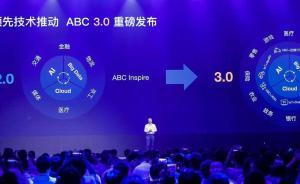 百度AI补完计划,百度云ABC3.0正式亮相