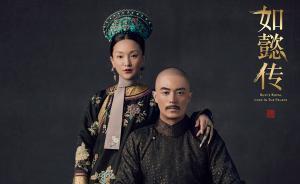 专访|《如懿传》导演汪俊:我都有点后悔接这个戏