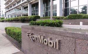 100亿美元!美最大石油公司独资石化项目将落户广东