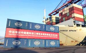 目标上海!进口博览会首批展品从德国装船启运预计10月抵达