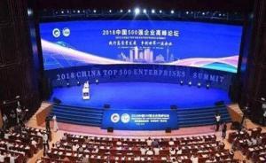 2018中国企业500强发布,榜单变化透露哪些经济信号