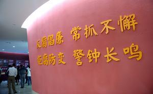 """内蒙古双开三厅官:批开豪车厅官""""慷国家之慨、费百姓之财"""""""