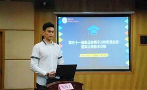 """""""孙杨""""出现在上海体院博士录取名单上:运动人体科学专业"""