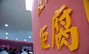"""湖南新规:禁止利用领导干部职权上的影响""""提篮子""""谋取私利"""