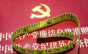 天津河西区原检察长寄信恐吓子女单位领导,被党内严重警告
