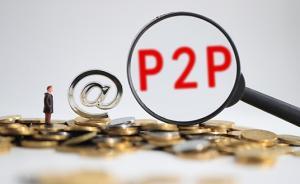 北京要求P2P机构补充报送89项材料:含高管近亲属统计等