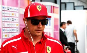 39岁莱库宁离开法拉利!2019赛季将重回F1索伯车队