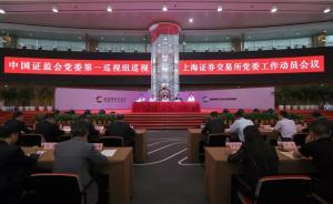证监会党委第一巡视组近日进驻上海证券交易所开展巡视工作