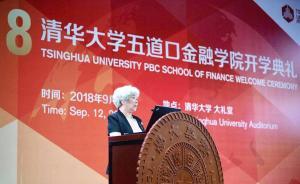 吳曉靈開學致辭:四十年后的今天我們不能忘記改革的出發點