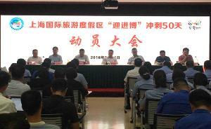 上海国际旅游度假区成立进口博览会保障工作领导小组