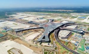 """定了!北京新机场名称确定为""""北京大兴国际机场"""""""