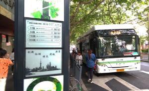 黑白电子墨水屏现身进博会场馆周边部分公交站,用太阳能充电