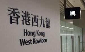 广深港高铁香港段开通,从哪儿出发去香港最划算?