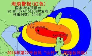 """""""山竹""""今日入南海,广东近岸海域将现5-7米的巨浪到狂浪"""