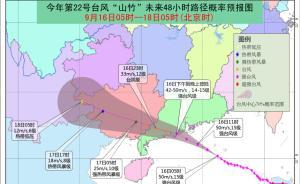 """中央气象台:预计""""山竹""""今日在广东珠海到吴川一带沿海登陆"""