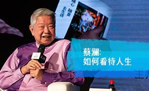 蔡瀾:如何看待人生