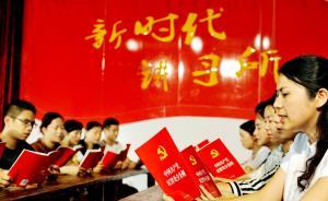 中国纪检监察报:政治标准是硬杠杠,不能迁就