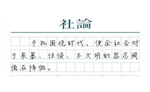 """【社論】""""北流公交門"""":有烏龍,更有圍觀的正義"""