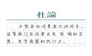 """【社論】""""靚號""""簽到2099年?提速降費要有誠意"""