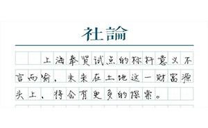 """【社論】農村土地股份合作,值得期待的""""奉賢試點"""""""