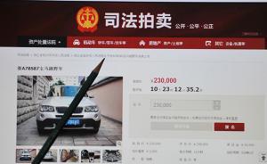 云南5年司法網拍成交近77億元,為當事人節省傭金逾兩億元