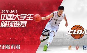 CUBA聯賽改革了,中國大學體育有了贊助商和300場轉播