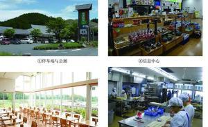 鄉村振興|日本鄉村驛站,如何成為活化鄉村的綜合平臺