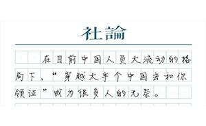 """【社論】婚姻異地登記,當打破政府內部的""""信息孤島"""""""