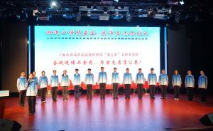 倒計時20天 上海市市場監管系統志愿服務聯盟成立