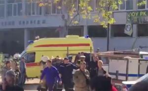 俄媒:克里米亞恐怖襲擊致18人死亡,嫌犯已被監控捕捉