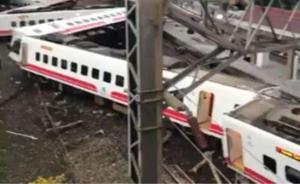 臺鐵普悠瑪列車發生出軌事故,當地媒體:至少20位旅客受傷