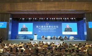 香山論壇|細數議程亮點:首次參訪軍工企業,討論AI新技術