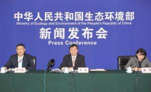 """环境部:""""京津冀今年秋冬季减排目标降低""""的说法是误读"""
