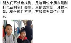 暖聞|貴州一男童丟失價值20萬耳蝸外機,兩男孩撿到后歸還