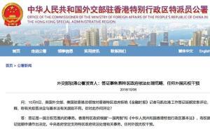 外交部駐港公署回應拒簽英媒記者工作簽證:任何外國無權干涉