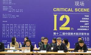"""中國美術批評家年會在滬舉行,探討三處""""批評的現場"""""""