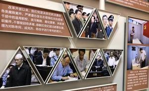 改革开放40周年展:周永康薄熙来等9人庭审现场照集中展出