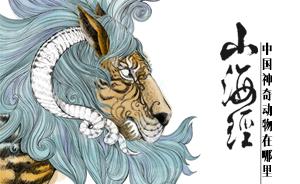 一图到底 | 《山海经》里,有哪些中国神奇动物?