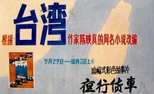 陈映真《夜行货车》:首部翻拍成大陆影视剧的港台小说
