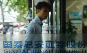 国泰君安副总:证券服务面临四大挑战,投资顾问缺口十几万人