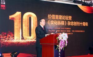 《文化纵横》十周年|公共知识危机与中国价值的重建