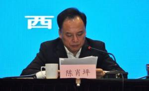 陕西省扶贫开发办公室副主任陈肖坪接受纪律审查和监察调查