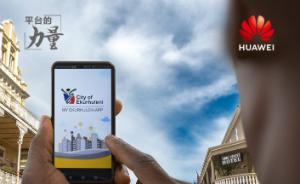 華為助艾古萊尼市成為南非智慧城市領跑者