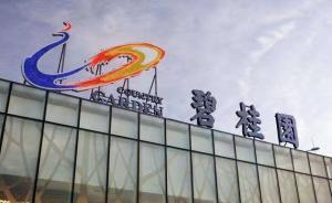 杨惠妍调任碧桂园联席主席,襄助父亲杨国强推进新业务