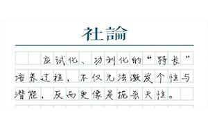 """【社论】取消""""特长生"""",教育公平更要抓紧"""
