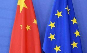 全面战略伙伴关系建立15周年,第三份中国对欧政策文件发布