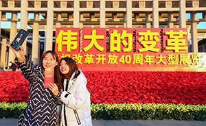 图集 庆祝改革开放40周年大型展览,参观人数突破160万