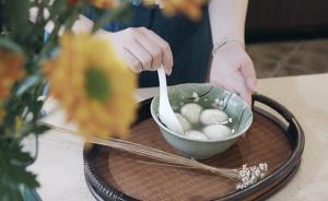 视频 冬至:手工汤团,一阳始生