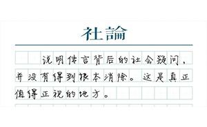"""【社论】""""农业部不吃转基因"""":当用公信回应质疑"""